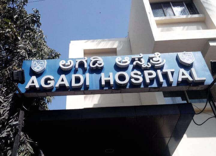 Agadi Hospital & Research Centre